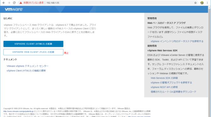 HTML5 版 vSphere Client でメッセージを伝える。
